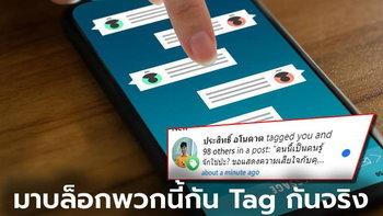 5 วิธีตั้งค่าความปลอดภัยบน Facebook ป้องกันความเป็นส่วนตัวมากขึ้น