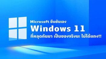 Microsoft โผล่รายงานละเมิดลิขสิทธิ์ยืนยันไฟล์ Windows 11 หลุดเป็นของจริง!