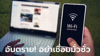 ห้ามเชื่อม WiFi มั่ว!! ชื่อไวไฟอาจเป็นเหตุ iPhone ของคุณใช้ WiFi ไม่ได้