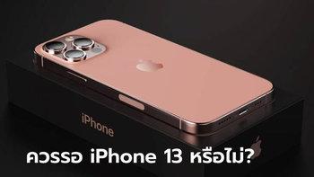 5 เหตุผลที่ควรรอซื้อ iPhone 13 ใหม่แทน iPhone รุ่นเดิมในปัจจุบัน