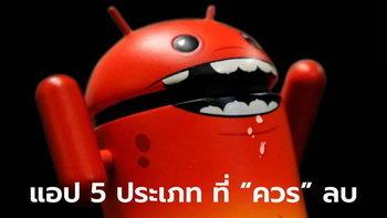 """เผยข้อมูลแอปพลิเคชั่นยอดนิยม 5 ประเภท ที่คุณ """"ควร"""" ลบออกจากเครื่องของคุณ!"""