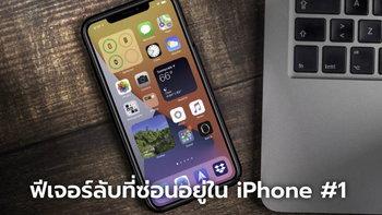 5 เทคนิคการใช้งาน iPhone ที่ผู้ผลิตไม่ได้กล่าวไว้ [ตอนที่ 1]