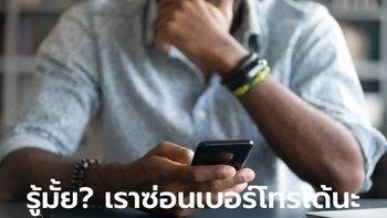 เผยวิธีซ่อนชื่อและเบอร์โทรของเราไม่ให้แสดงเมื่อโทรหาคนอื่นบน iPhone