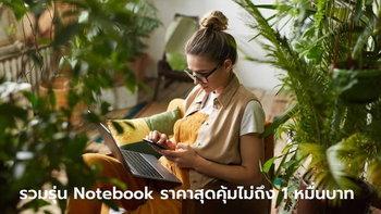 รวมคอมพิวเตอร์โน้ตบุ๊กราคาไม่ถึง 1 หมื่นบาท ประจำเดือนกรกฎาคม 2021 ไว้ใช้เรียนและทำงานออนไลน์