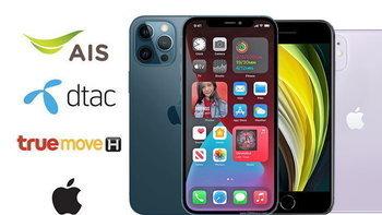สำรวจราคา iPhone ใหม่จากผู้ให้บริการส่งท้ายเดือน กรกฎาคม 2021