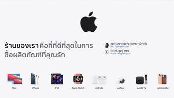 Apple รีดีไซน์หน้าร้านค้าบนเว็บไซต์ เพิ่มแท็บใหม่เข้าถึงได้ง่ายขึ้น