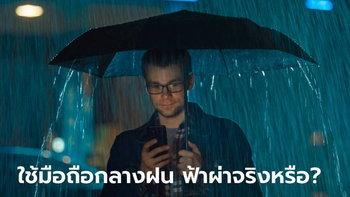 เช็กก่อนแชร์...เล่นมือถือตอนฝนตกเสี่ยงฟ้าผ่า จริงหรือ?
