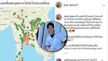หมอเจี๊ยบ Post IG บอกเว็บไซต์ค้นหาสถานที่ตรวจโรค โควิด-19 ในประเทศไทยทั้งหมดที่ง่ายและสะดวกมาก