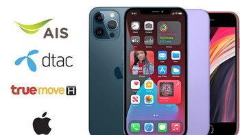 สำรวจราคา iPhone ใหม่จากผู้ให้บริการส่งท้ายเดือน สิงหาคม 2021 เริ่มต้น 4,900 บาท