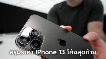 """สรุปราคา """"iPhone 13"""" ทุกรุ่นก่อนเปิดตัวและปล่อยราคาจริงคืนนี้"""