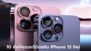 ทบทวนก่อนเปิดตัวกับสเปก iPhone 13 ที่จะเผยโฉมคืนนี้คุณจะได้เจออะไรบ้าง?