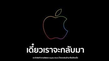 Apple Store ปิดชั่วคราวก่อนอิเวนต์เปิดตัว iPhone 13