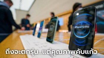 5 เหตุผลง่ายๆ ที่ iPhone 12 Series ยังคงเป็นทางเลือกที่เหมาะกว่า iPhone 13 Series