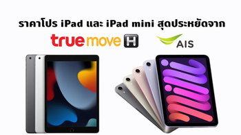 จัดให้แล้ว!!! สรุปโปร iPad 9 และ iPad mini 6 ราคาสุดประหยัดพร้อมโปรมือถือ