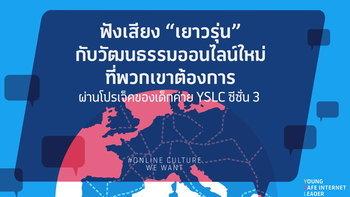 """ฟังเสียง """"เยาวรุ่น"""" กับวัฒนธรรมออนไลน์ใหม่ที่พวกเขาต้องการผ่านโปรเจกต์ของเด็กค่าย YSLC ซีซั่น 3"""