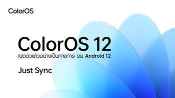 OPPO เปิดตัวColorOS12 ที่ใช้ร่วมกับAndroid12ออกแบบเรียบมากขึ้น กับการใช้งานที่ลื่นไหลมากขึ้น