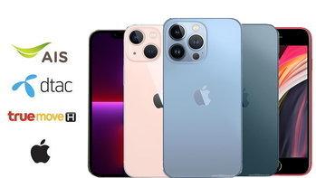 สำรวจราคา iPhone รอบล่าสุดที่มีจำหน่ายกับผู้ให้บริการเริ่มต้น 4,990 บาท