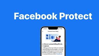ไขข้อสงสัย!! Facebook Protect คืออะไร? ต้องเปิดใช้งาน ไม่นั้นจะใช้งานเฟซบุ๊กไม่ได้