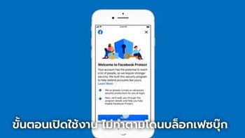 สอนวิธีเปิดการใช้งาน Facebook Protect ถ้าไม่ทำ ระวังโดนบล็อกเฟซบุ๊ก