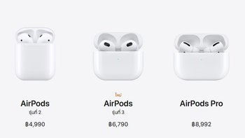 AirPods รุ่นไหน? ที่ใช่สำหรับคุณ และ AirPods3 มีอะไรใหม่ มาดูกัน