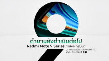 เสียวหมี่ ประเทศไทย พร้อมเปิดตัว Redmi Note 9 Series และ  Mi Note 10 Lite อย่างเป็นทางการ