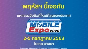 ส่อง Promotion ในงาน Thailand Mobile Expo เรียกน้ำย่อยก่อนไปเดินงาน ชุดที่ 1