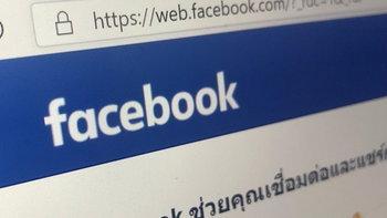 ฉาวอีก นักพัฒนาสามารถเข้าถึงข้อมูลบัญชี Facebook ที่ไม่ได้ใช้งานได้แล้วด้วย