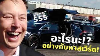 อย่าหาทำ Elon Musk ดันลืมชื่อ X Æ A-12 หรือชื่อลูกตัวเองระหว่างให้สัมภาษณ์!