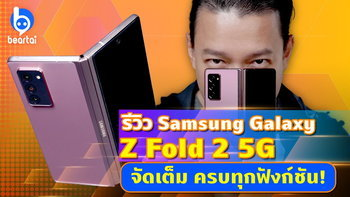 รีวิว Samsung Galaxy Z Fold 2 5G ฉบับเต็ม ครบทุกฟีเจอร์