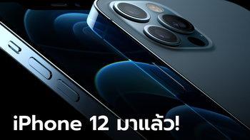 """สรุปข้อมูล """"iPhone 12"""" ทุกรุ่นหลังจบงาน """"Apple Event 2020"""" มีอะไรเด็ดๆ บ้าง ? มาดูกัน"""