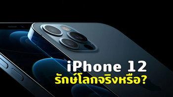 iPhone 12 ไม่แถมหัวชาร์จ ความจริงคือการลดต้นทุนไม่ใช่รักษ์โลก