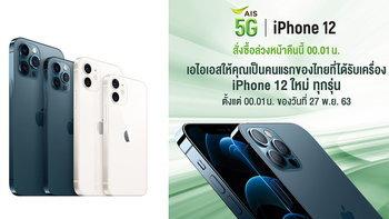 AIS เตรียมวางจำหน่ายiPhone 12ทุกรุ่น พร้อมโปรฯ สุดพิเศษ ในวันที่20พฤศจิกายน