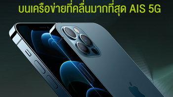 เร็วที่สุด! AIS 5G เตรียมวางจำหน่าย iPhone 12