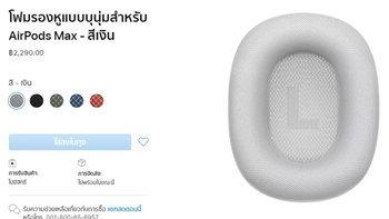 เท่านั้นไม่พอ!! Apple วางขายโฟมรองหูสำหรับ AirPods Max ให้ไป Mix&Match ได้ในราคาคู่ละ 2,290 บาท
