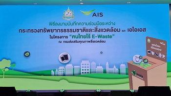 AIS จับมือกับ กระทรวงทรัพย์ฯ ชวนคนไทยทิ้งขยะอิเล็กทรอนิกส์ (E-Waste) ให้ถูกต้อง
