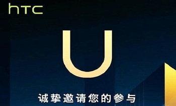 HTC ส่งบัตรเชิญงานวันที่ 2 พย นี้   หรือจะเปิดตัว U11 Plus