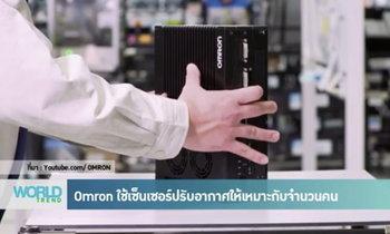 Omron ใช้เซ็นเซอร์ปรับอากาศให้เหมาะกับจำนวนคน