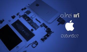 แบตแท้ หน้าจอแท้ อะไหล่แท้จาก Apple มีจริงหรือไม่? พบคำตอบได้จากบทความนี้