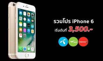 ชี้เป้า! รวมโปร iPhone 6 จาก 3 ค่าย เหลือเริ่มต้นถูกสุดที่ 3,500 บาทเท่านั้น