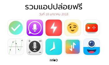 รวมแอปปล่อยฟรี ในวันที่ 18 ม.ค. 2018 รีบโหลดก่อนหมดเวลา