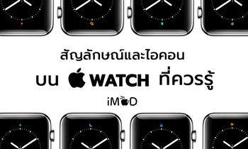 แนะนำสัญลักษณ์และไอคอนบน Apple Watch ที่ควรรู้