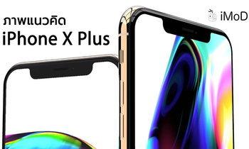 ชมภาพแนวคิด iPhone X Plus ปี 2018 สี Gold ออกแบบโดย EverythingApplePro
