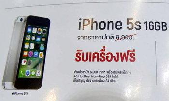 [TME 2018] พาไปช้อปมือถือฟรีที่บูธ AIS รายงานสดจากงาน Thailand Mobile Expo 2018