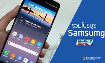 [TME 2018] รวมโปรโมชันมือถือ และแก็ดเจ็ตจากบูธ Samsung กับส่วนลดสุดพิเศษ พร้อมของแถมจัดเต็ม