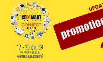 รวมโปรโมชัน ในงาน Commart Connect 2016