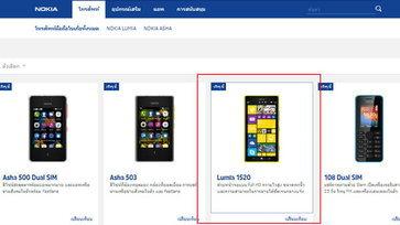 Nokia Lumia 1520 โผล่ไทยแล้ว!!