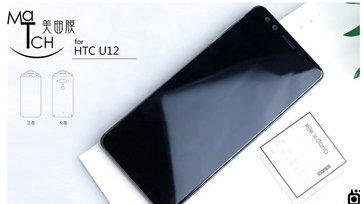 ชมภาพ Render ของ hTC U12+ ที่กำลังจะเปิดตัว และมีหน้าตาดีกว่าที่คิด
