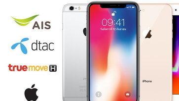 สำรวจราคาและโปรโมชั่นiPhoneจากผู้ให้บริการทุกค่าย ประจำเดือนกันยายน2019เริ่มต้น 1,990 บาท