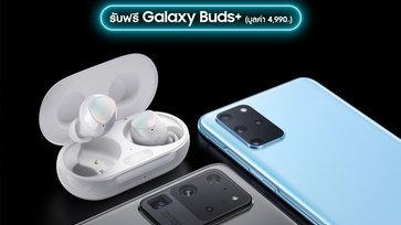 จอง Samsung Galaxy S20 วันนี้รับฟรีทันที กาแลคซี่ บัดส์ พลัส มูลค่า 4,990 บาทถึง 5 มีนาคมนี้เท่านั้น