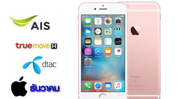 """สรุปโปรโมชั่นและราคาของ """"iPhone 6"""" และ """"iPhone 6s Plus"""" เดือนธันวาคม เริ่มต้น 1,500 บาท"""